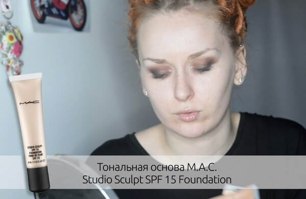 MAC Studio Sculpt SPF-15 Foundation