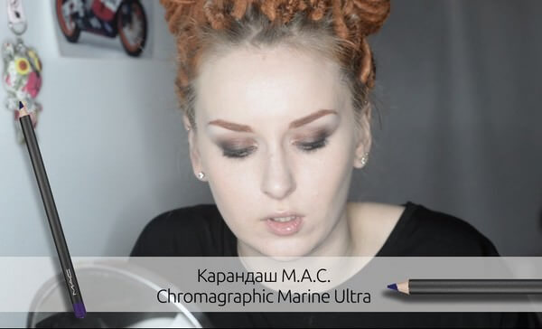 Карандаш M.A.C. Chromagraphic Marine Ultrа