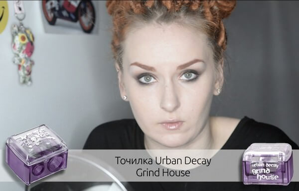 Точилка Urban Decay Grind House