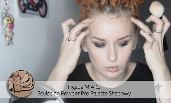 Пудра M.A.C. Sculpting Powder Pro Palette (цвет Shadowy)