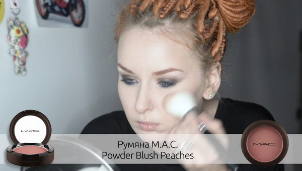 Румяна M.A.C. Powder Blush (цвет Peaches)