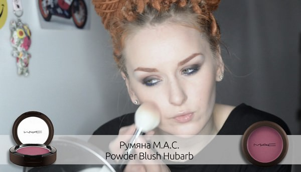 Румяна M.A.C. Powder Blush (цвета Hubarb)