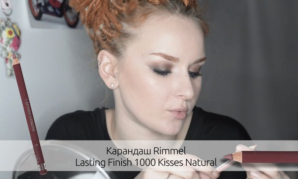 Карандаш Rimmel Lasting Finish 1000 Kisses Naturel