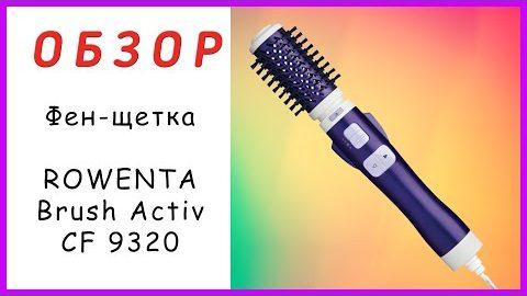 obzor_fen_shchetka_rowenta_brush_activ_cf9320