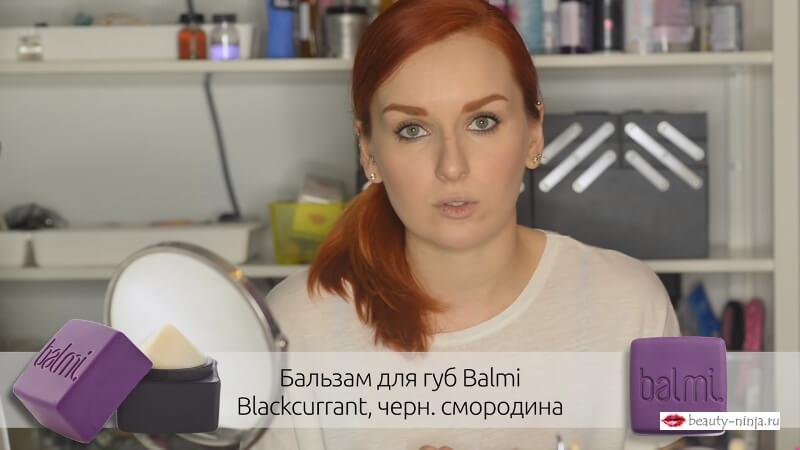 Бальзам для губ Balmi Blackcurrant, черная смородина