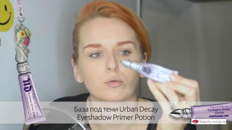 База под тени Urban Decay Eyeshadow Primer Potion