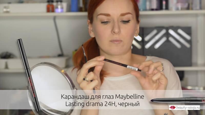 Карандаш для глаз Maybelline Lasting Drama 24H черный