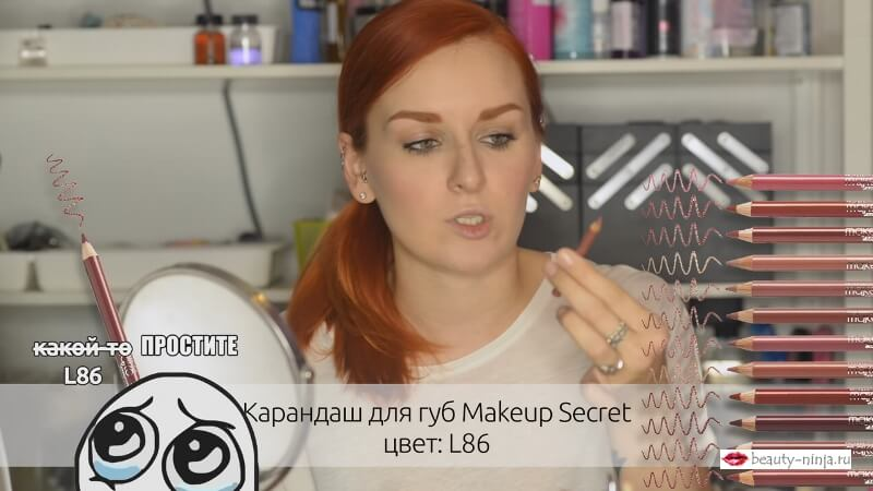 karandash_dlya_gub_makeup_secret_l86