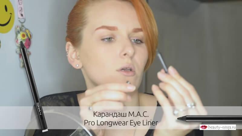 Карандаш M.A.C. Pro Longwear Eyeliner