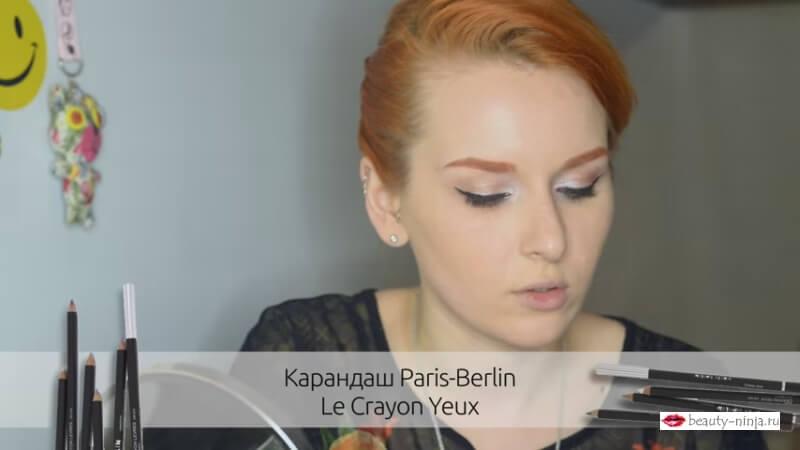 Карандаш Paris Berlin Le Crayon Yeux