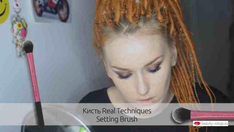 Кисть Real Techniques Setting Brush