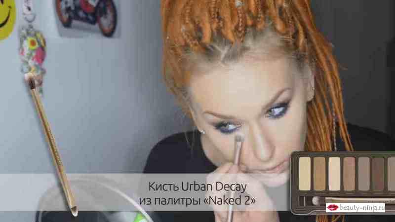 """кисть Urban Decay из палитры """"Nekat 2"""""""