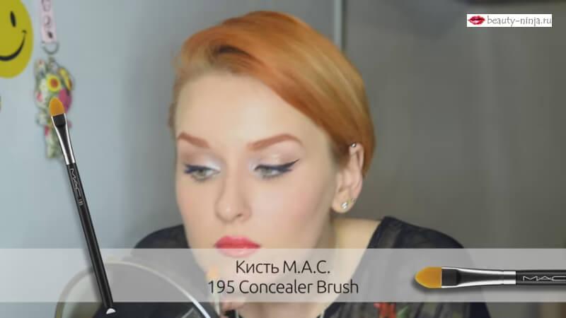 Корректирую губы кистью M.A.C. 195 Concealer Brush
