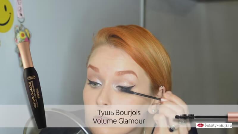 Красим ресницы тушью Bourjois Volume Glamour