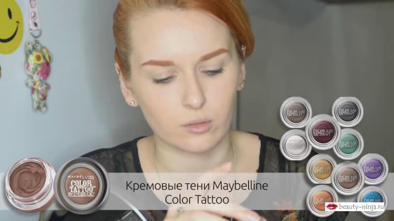 Кремовые тени Maybelline Coloe Tatto
