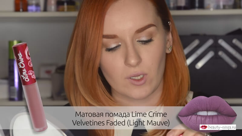 Матовая помада Lime Crime Velvetines Faded