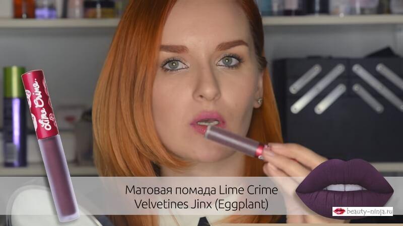 Матовая помада Lime Crime Velvetines Jinx