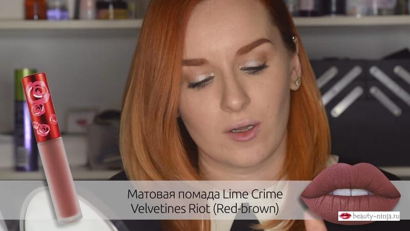 Матовая помада Lime Crime Velvetines Riot