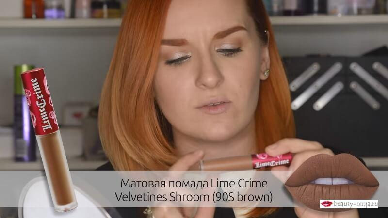 Матовая помада Lime Crime Velvetines Shroom