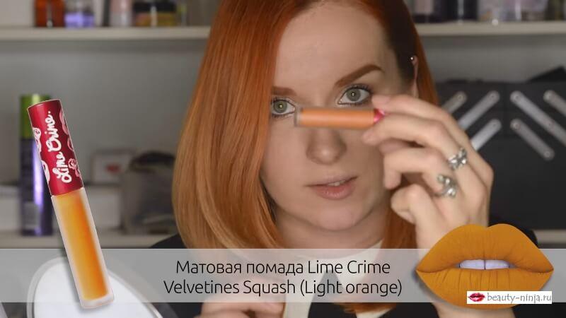 Матовая помада Lime Crime Velvetines Squash