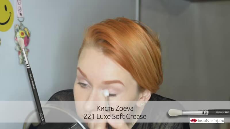 Наносим тени кистью Zoeva 221 Luxe Soft Crease