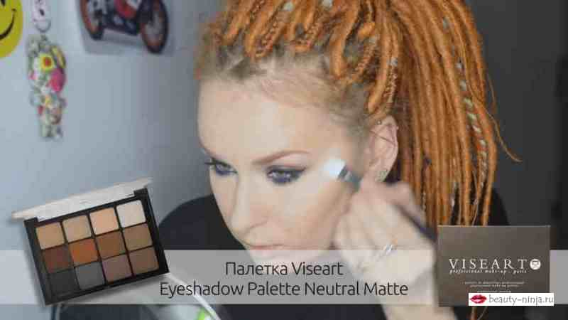 Палетка Viseart Eyeshadow Palette Neutral Matte