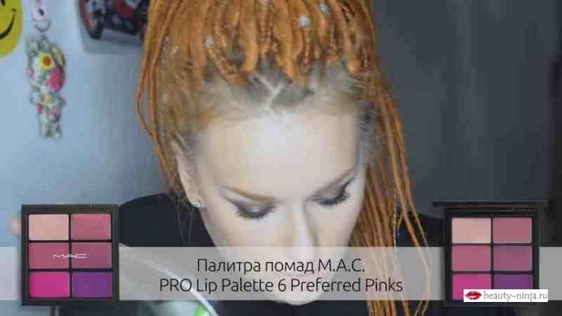 Палитра помад M.A.C. PRO Lip Palette 6 Preffered Pinks