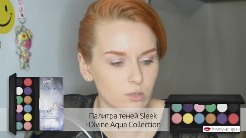Палитра теней Sleek IdIvine Aqua Collection