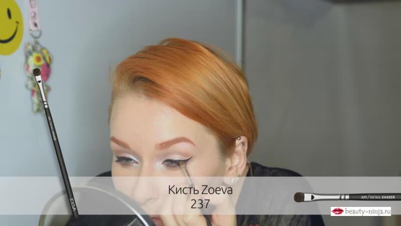 Пропечатываем кистью Zoeva 237 тело стрелки при помощи теней от Viseart Palette Neutral Matte