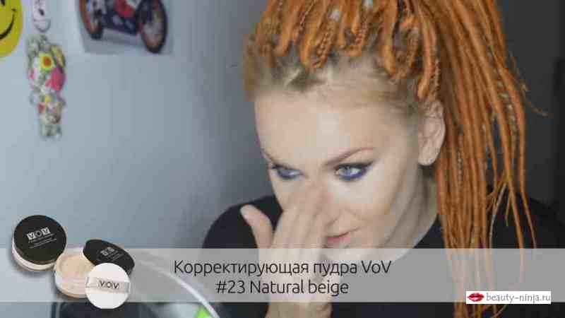 Рассыпчатая пудра VoV #24 Natural Beige