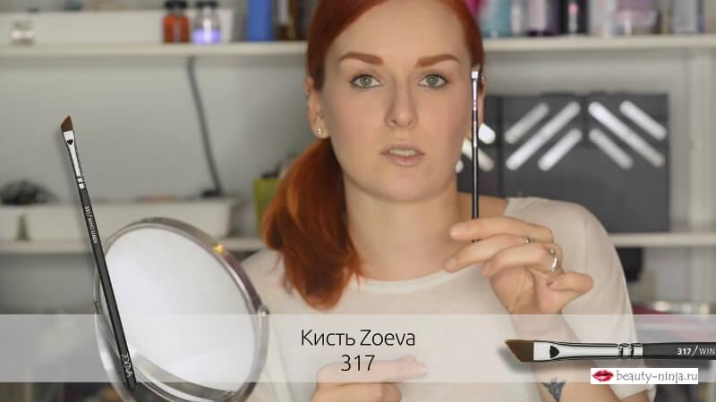 Скошенная кисть Zoeva 317
