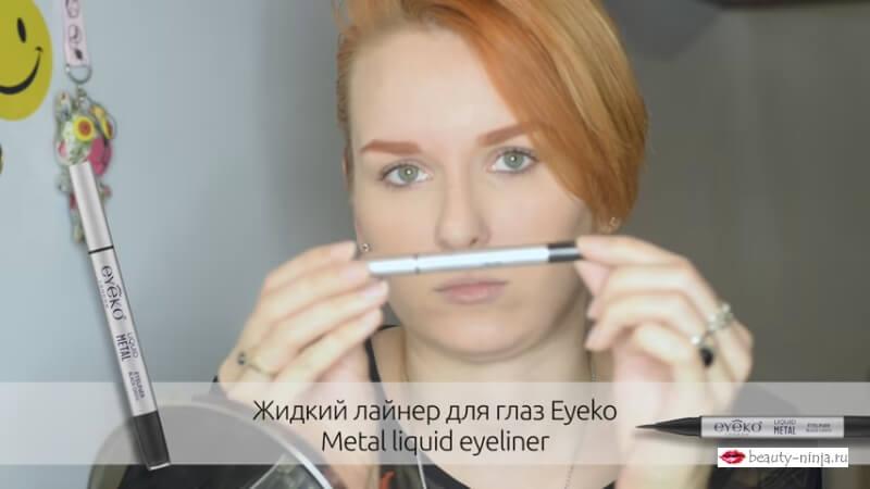 Жидкий лайнер для глаз Eyeko Liquid Metal Liner