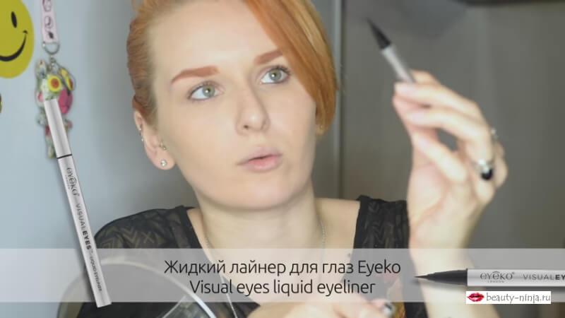 Жидкий лайнер для глаз Eyeko Visual Eyes Liner Liquid Eyeliner