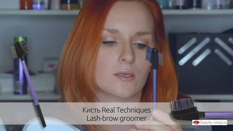 Кисть Real Techniques Lash Brow Groomer