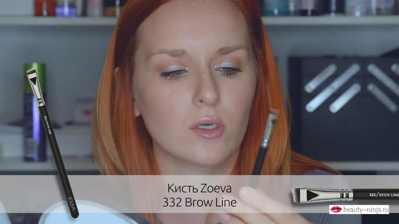 Кисть Zoeva 332 Brow Line