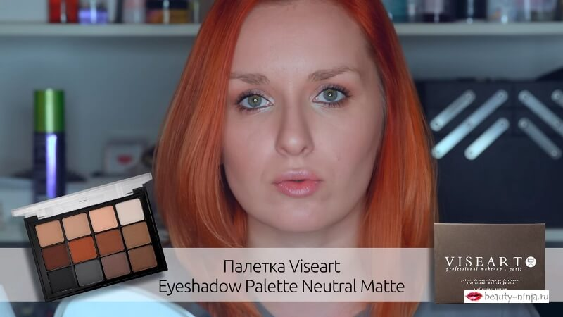 Палетка теней Viseart Eyeshadow Neutral Matte