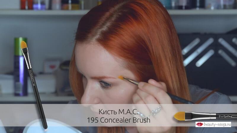 Стираем неровности кистью M.A.C. 195 Concealer Brush