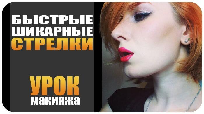 urok_makiyaja_kak_narisovat_strelki_bistro_prosto
