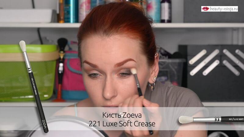 Добиваем разгон века тенями кистью Zoeva 221 Luxe Soft Crease