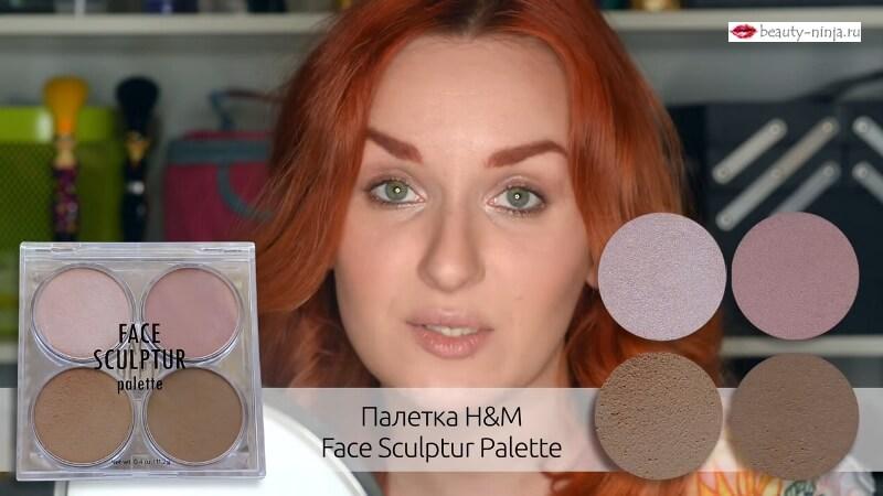Палетка Face Sculptur Palette от H&M