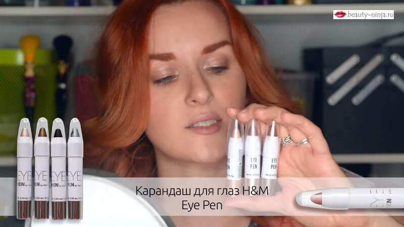Карандаши для глаз Eye Pen от H&M