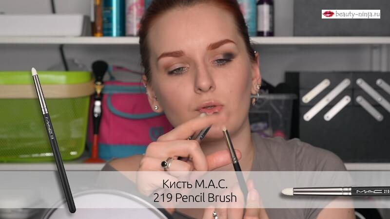 Кисть M.A.C. 219 Pencil Brush