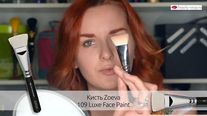 Кисть Zoeva 109 Luxe Face Paint