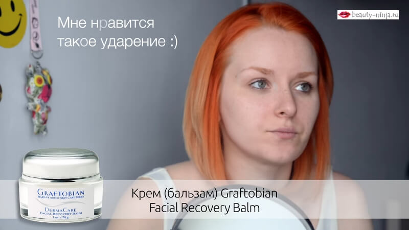 Крем Graftobian Facial Recovery Balm