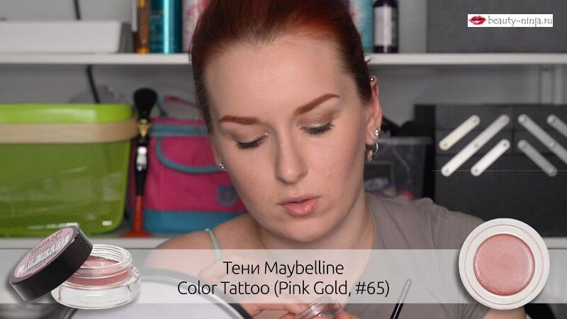 Кремовые тени Maybelline Cream Color Tottoo (цвет Pink Gold #65)