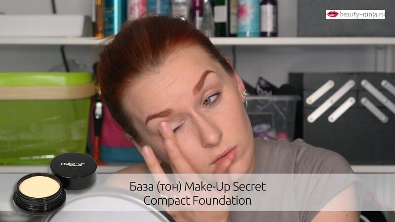 Наносим на веко базу тон Make-Up Secret Compact Foundation