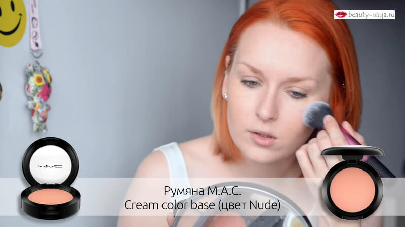 Наносим румяна M.A.C. Cream Color Base (Nude) кистью Real Techniques Multi Task Brush