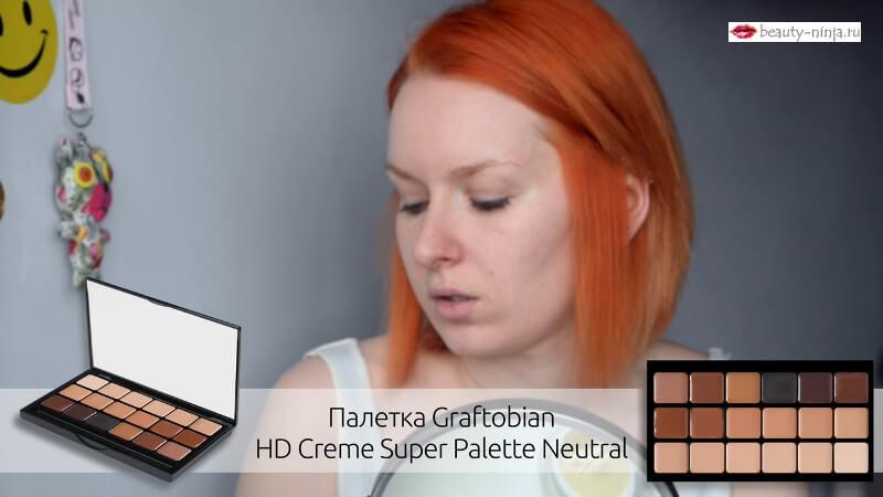 Палетка Graftobian HD Glamour Creme Palette Neutral