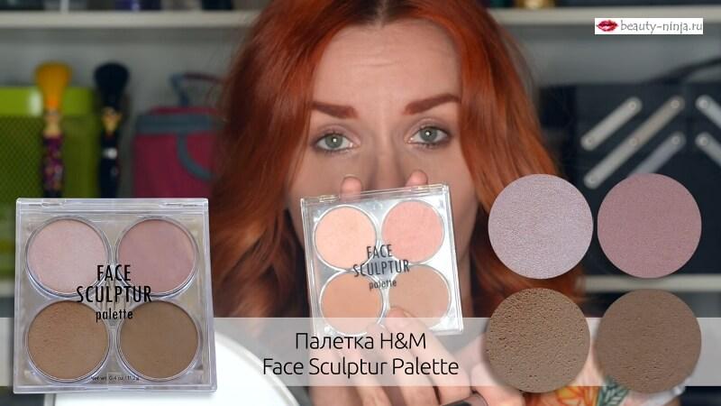 Палетка H&M Face Sculptur Palette