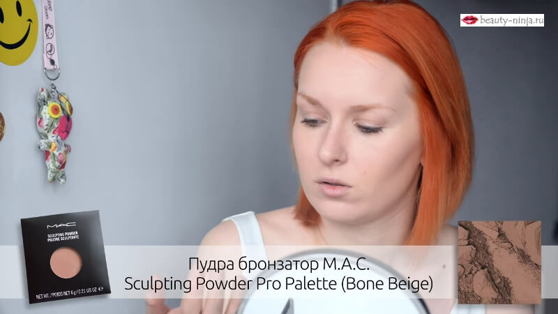 Пудра бронзатор M.A.C. Sculpting Powder Pro Palette (цвет Bone Beige)